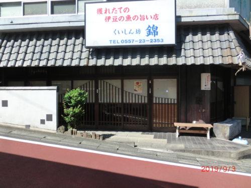 <貸>飲食店舗|伊豆熱川駅近く【貸店舗】